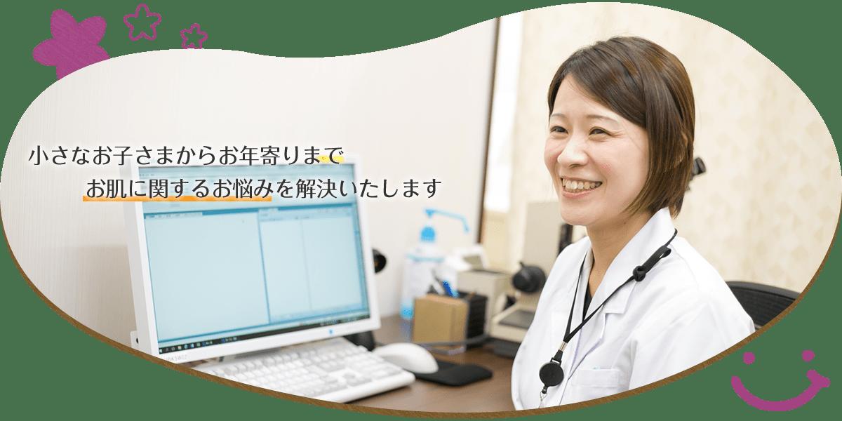 科 伊丹 皮膚 兵庫県伊丹市/皮膚科